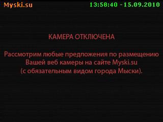 Веб камера города Мыски
