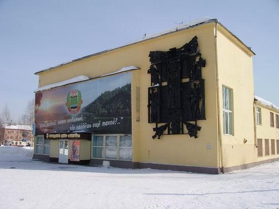 Городской центр культуры г. Мыски